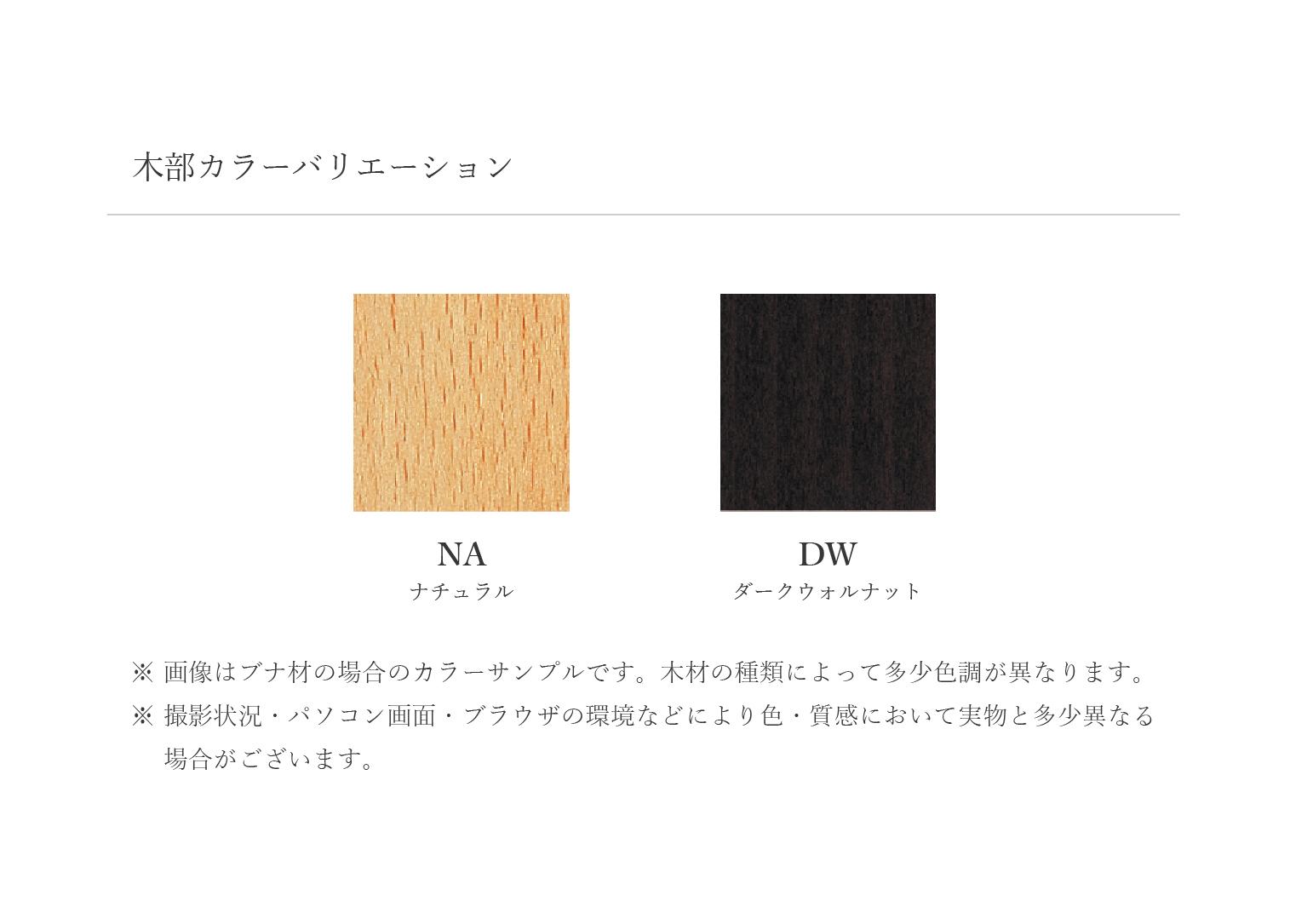 BONUM 木部カラー