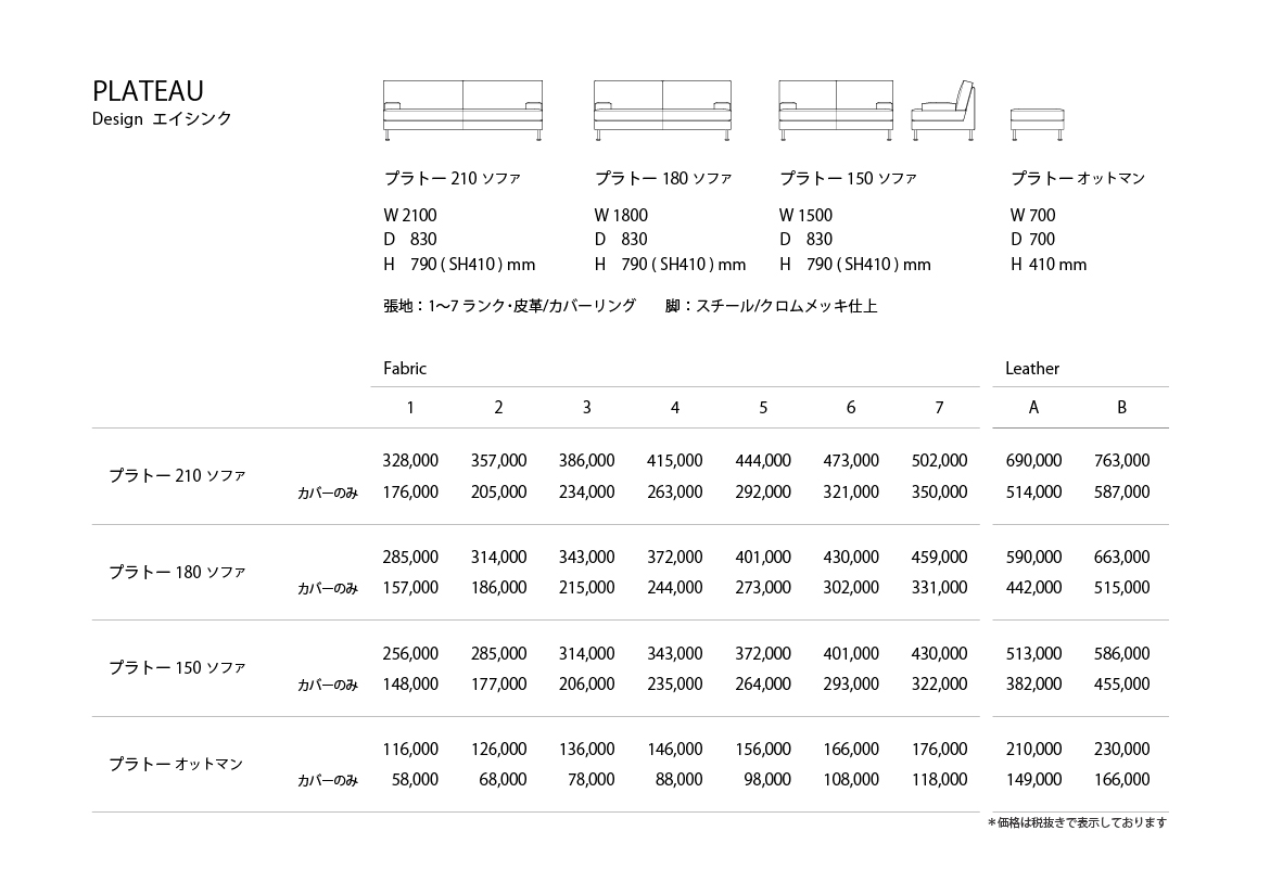 PLATEAU Price List