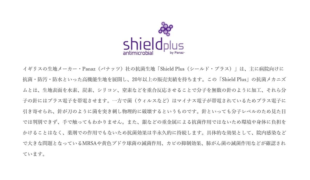 Shield Plusについて